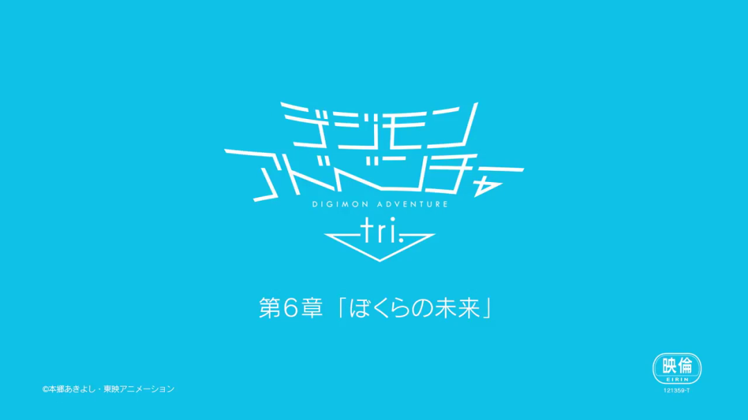 Digimon Adventure tri. 6 Bokura no Mirai.png