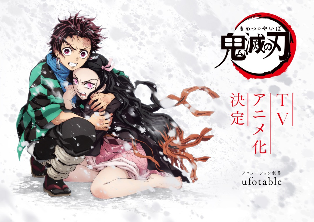 Kimetsu.no.Yaiba.full.2331229.jpg