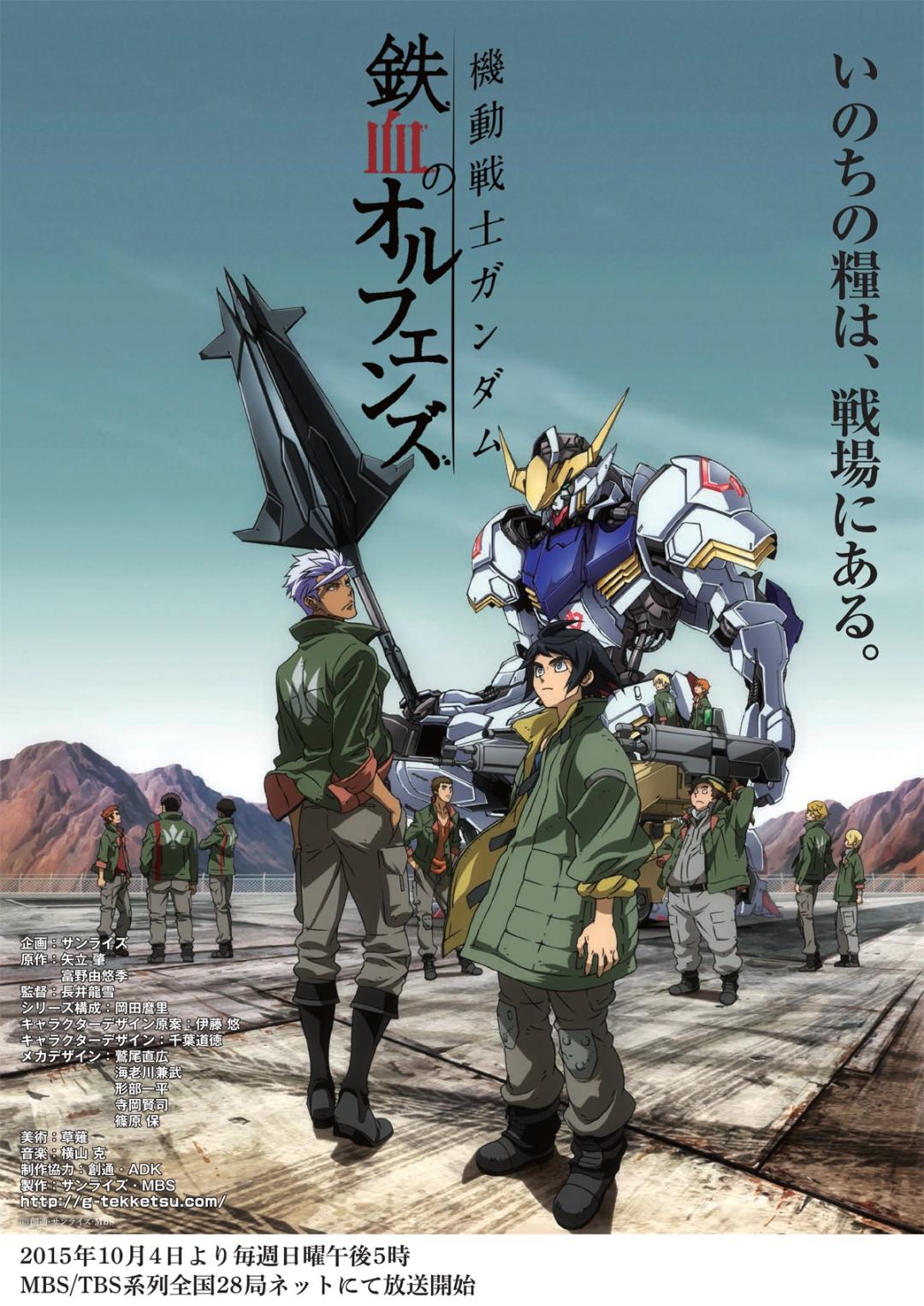 IBO_Gundam_Poster_1.jpg