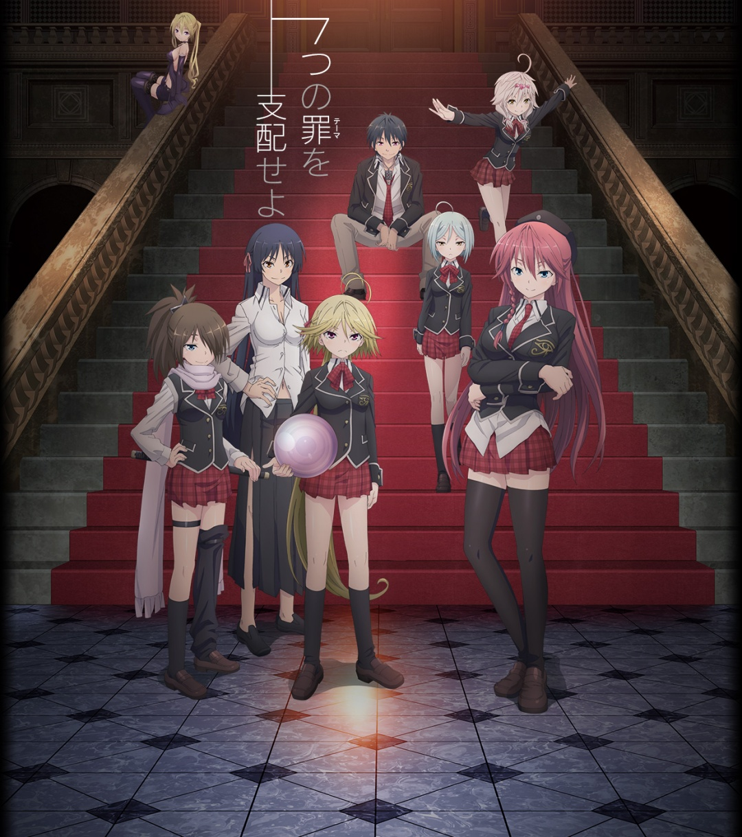 Trinity_Seven_Anime_Poster.jpg